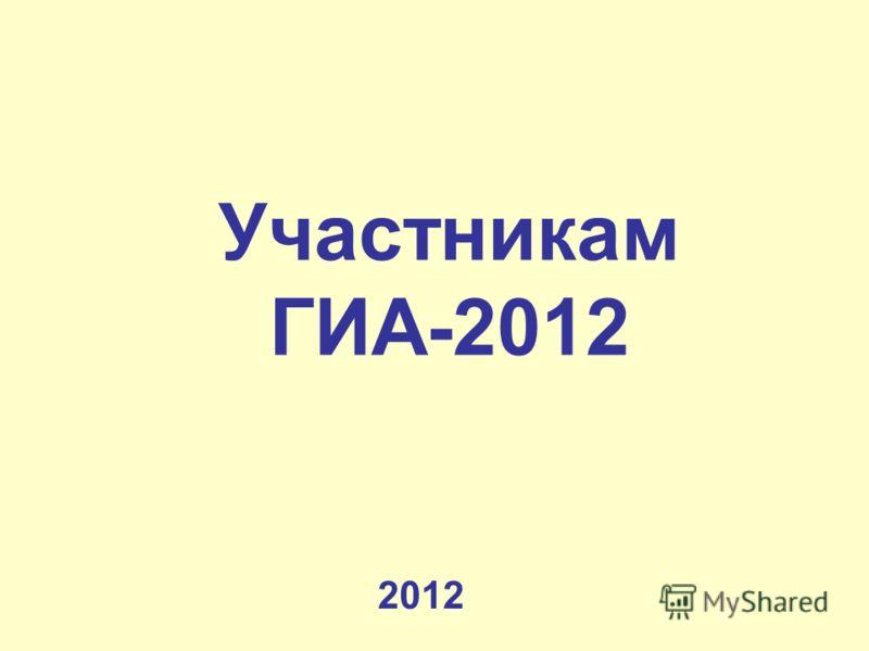 Участникам ГИА-2012 2012