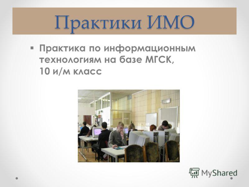 Практики ИМО Практика по информационным технологиям на базе МГСК, 10 и/м класс