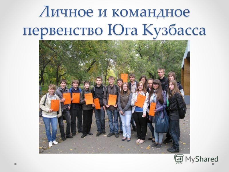 Личное и командное первенство Юга Кузбасса
