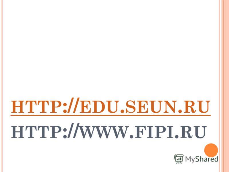 HTTP :// EDU. SEUN. RU HTTP :// EDU. SEUN. RU HTTP :// WWW. FIPI. RU