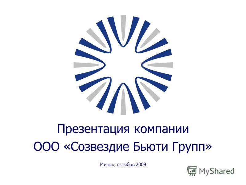 Презентация компании ООО «Созвездие Бьюти Групп» Минск, октябрь 2009