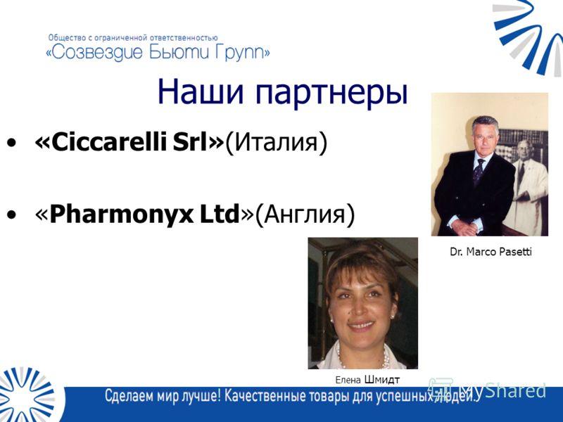 Наши партнеры «Ciccarelli Srl»(Италия) «Pharmonyx Ltd»(Англия) Елена Шмидт Dr. Marco Pasetti