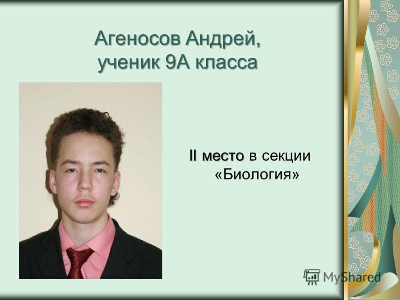 Агеносов Андрей, ученик 9А класса II место II место в секции «Биология»