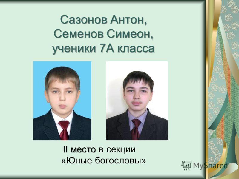 Сазонов Антон, Семенов Симеон, ученики 7А класса II место II место в секции «Юные богословы»