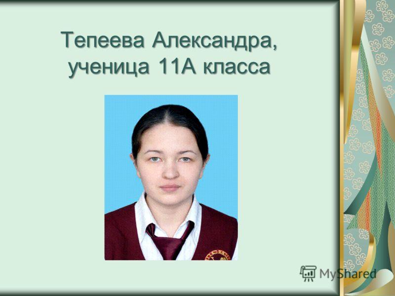 Тепеева Александра, ученица 11А класса