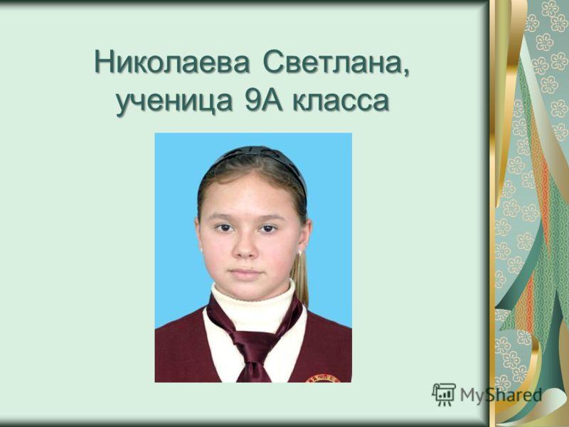 Николаева Светлана, ученица 9А класса