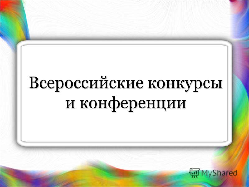 Всероссийские конкурсы и конференции