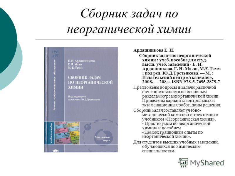 Решебник по физхимии еремин