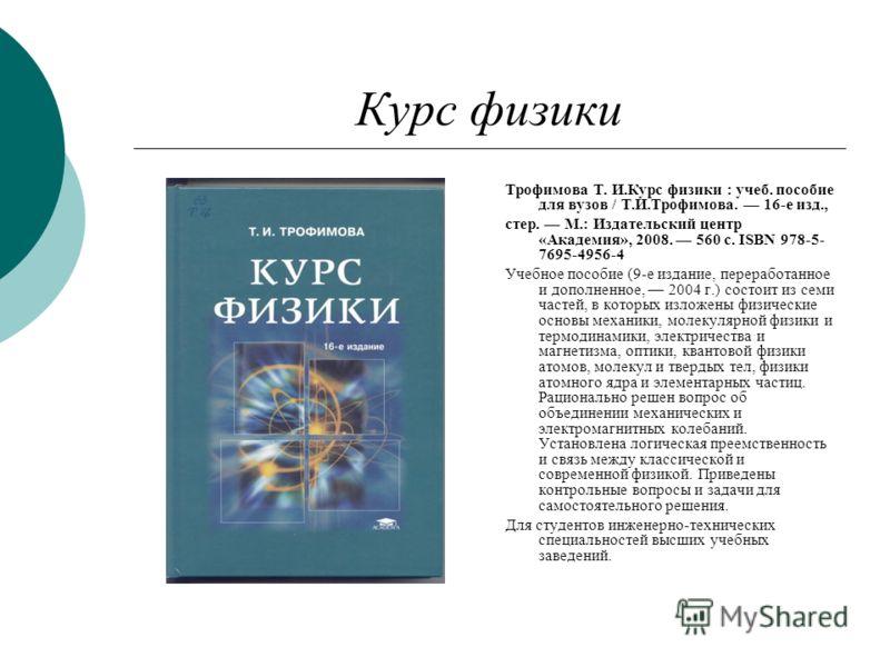 задач трофимова курс физики по решебник и фирсов