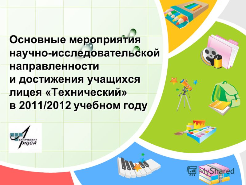 L/O/G/O Основные мероприятия научно-исследовательской направленности и достижения учащихся лицея «Технический» в 2011/2012 учебном году