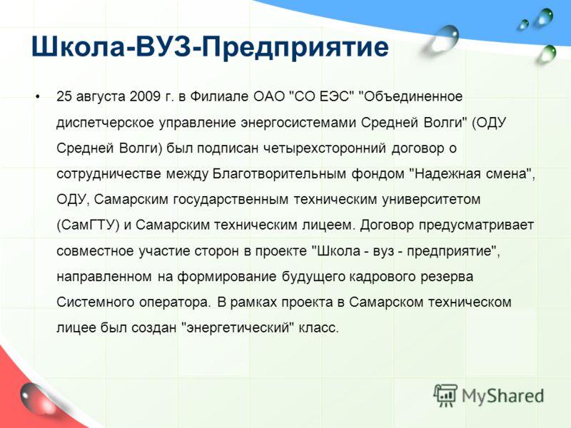 Школа-ВУЗ-Предприятие 25 августа 2009 г. в Филиале ОАО