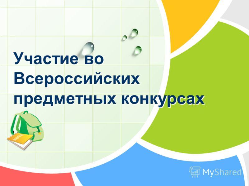 L/O/G/O Участие во Всероссийских предметных конкурсах