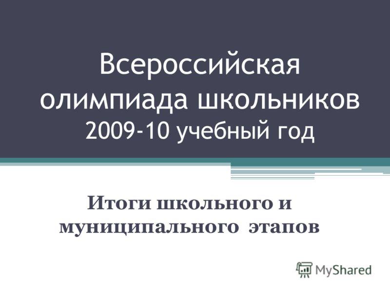 Всероссийская олимпиада школьников 2009-10 учебный год Итоги школьного и муниципального этапов