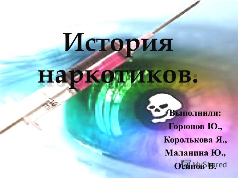 Выполнили: Горюнов Ю., Королькова Я., Маланина Ю., Осипов В.