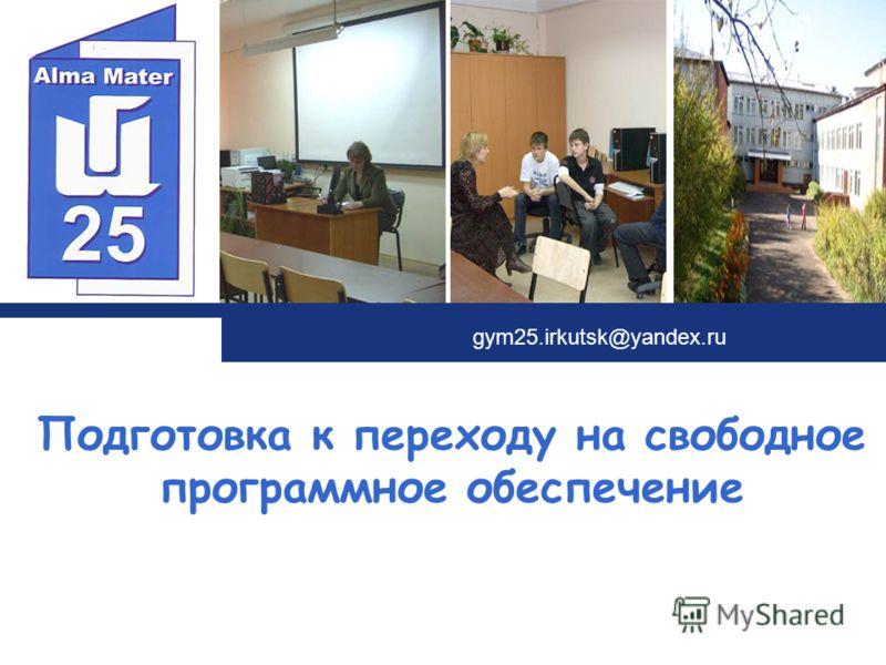 L o g o gym25.irkutsk@yandex.ru Подготовка к переходу на свободное программное обеспечение