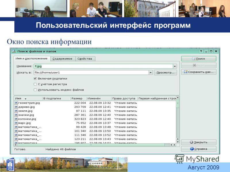 Август 2009 Пользовательский интерфейс программ Окно поиска информации