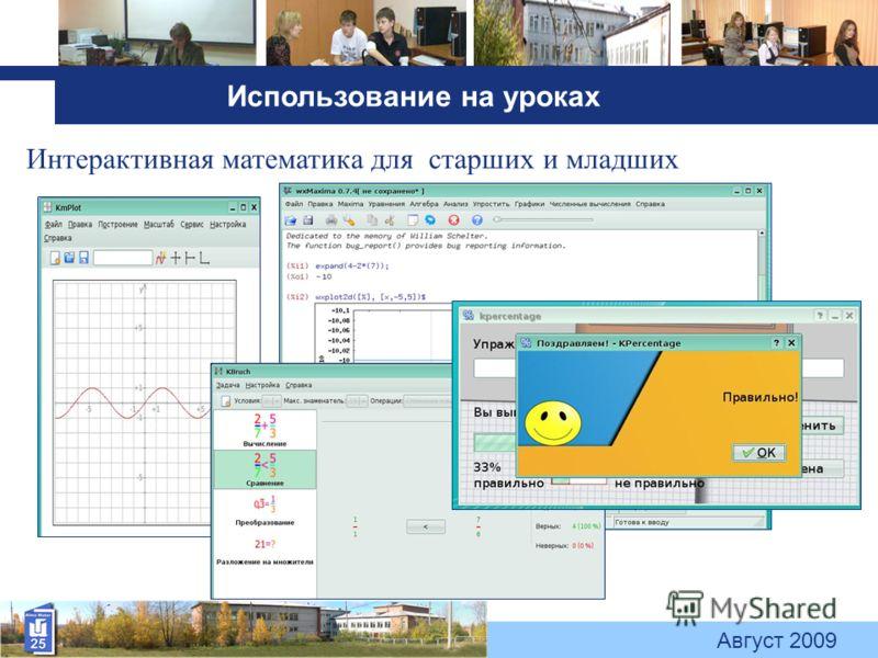 Август 2009 Использование на уроках Интерактивная математика для старших и младших