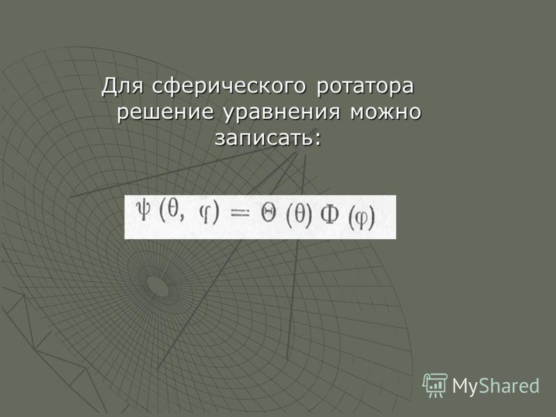 Для сферического ротатора решение уравнения можно записать: