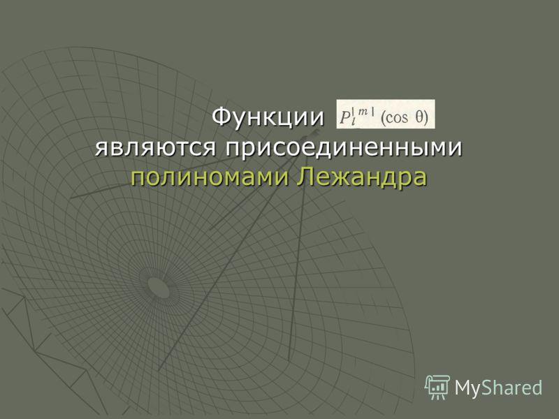 Функции являются присоединенными полиномами Лежандра