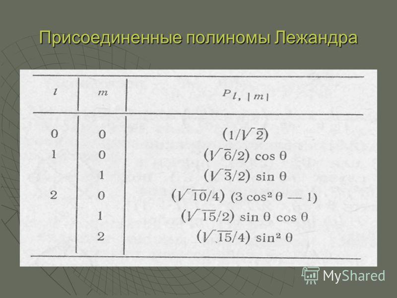 Присоединенные полиномы Лежандра