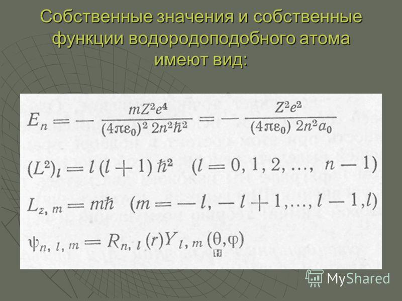 Собственные значения и собственные функции водородоподобного атома имеют вид: