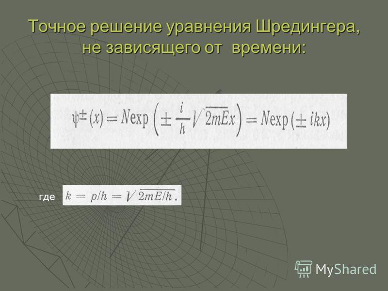 Точное решение уравнения Шредингера, не зависящего от времени: где