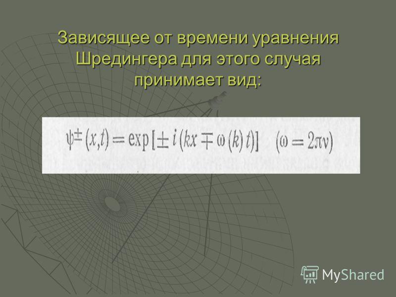 Зависящее от времени уравнения Шредингера для этого случая принимает вид: