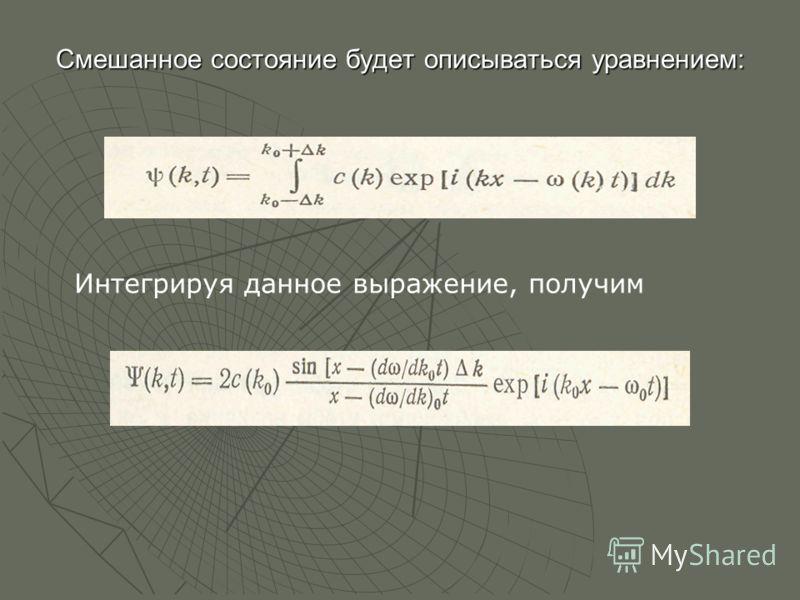 Смешанное состояние будет описываться уравнением: Интегрируя данное выражение, получим