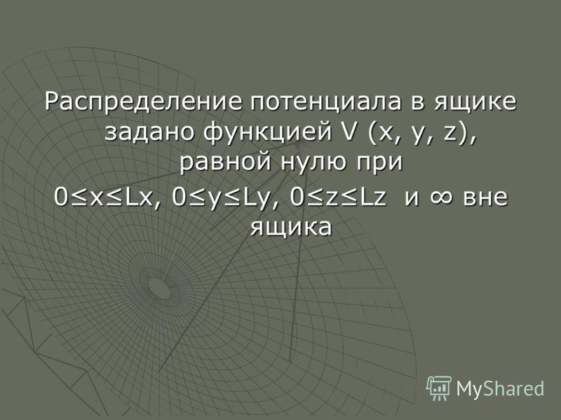 Распределение потенциала в ящике задано функцией V (x, y, z), равной нулю при 0хLx, 0yLy, 0zLz и вне ящика