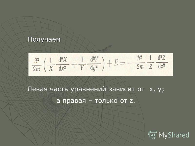 Получаем Получаем Левая часть уравнений зависит от x, y; а правая – только от z.