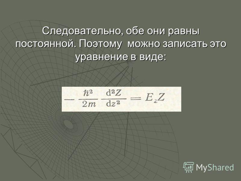 Следовательно, обе они равны постоянной. Поэтому можно записать это уравнение в виде: