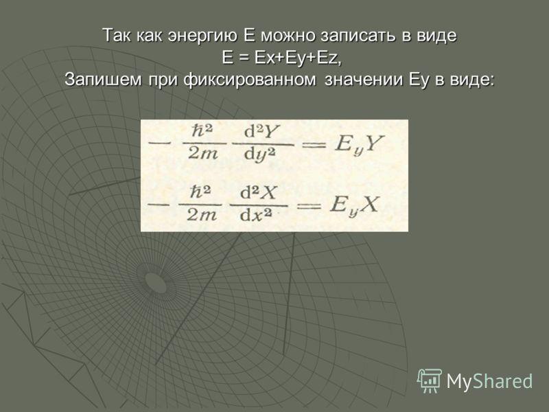 Так как энергию Е можно записать в виде Е = Ex+Ey+Ez, Запишем при фиксированном значении Ey в виде: