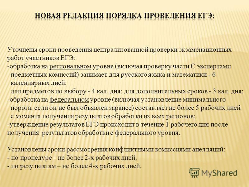Уточнены сроки проведения централизованной проверки экзаменационных работ участников ЕГЭ: -обработка на региональном уровне (включая проверку части С экспертами предметных комиссий) занимает для русского языка и математики - 6 календарных дней; для п