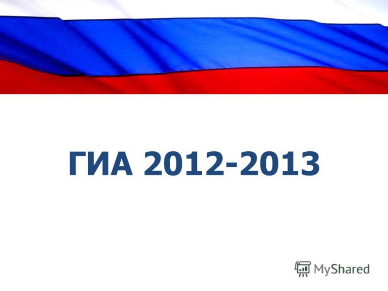 ГИА 2012-2013