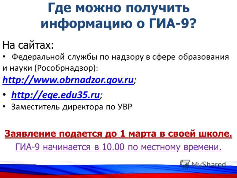 Где можно получить информацию о ГИА-9? На сайтах: Федеральной службы по надзору в сфере образования и науки (Рособрнадзор): http://www.obrnadzor.gov.ruhttp://www.obrnadzor.gov.ru; http://ege.edu35.ru; http://ege.edu35.ru Заместитель директора по УВР
