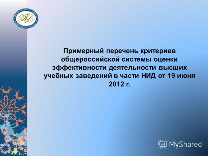 Примерный перечень критериев общероссийской системы оценки эффективности деятельности высших учебных заведений в части НИД от 19 июня 2012 г.