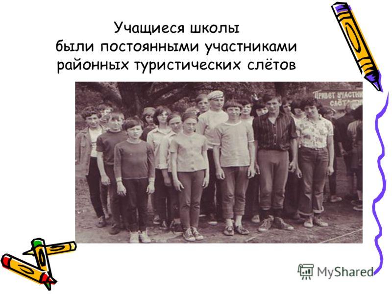 Учащиеся школы были постоянными участниками районных туристических слётов