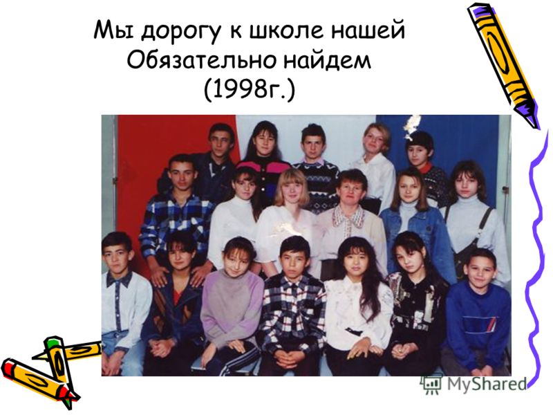 Мы дорогу к школе нашей Обязательно найдем (1998г.)