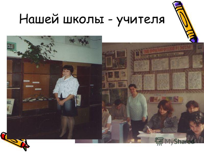 Нашей школы - учителя