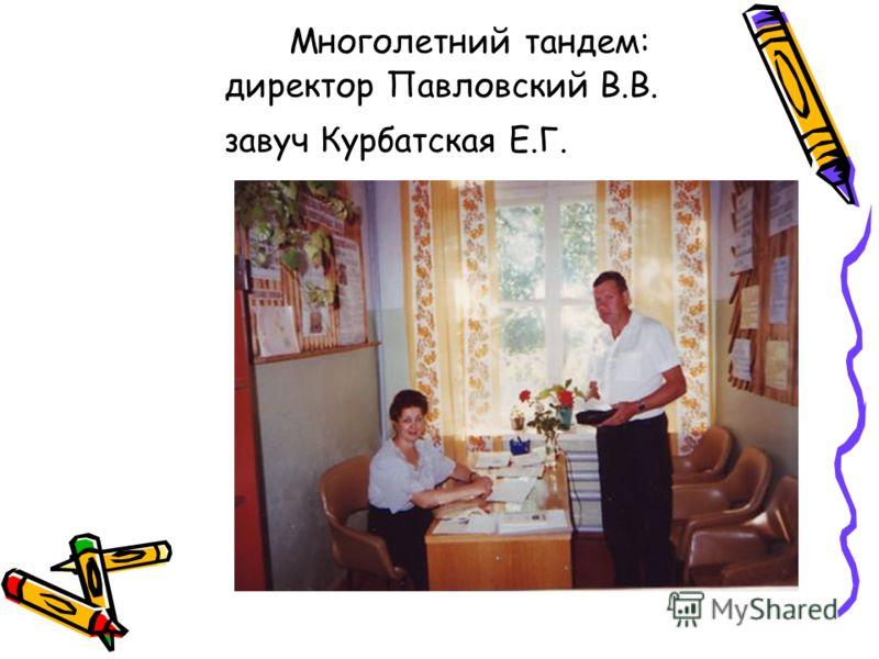 Многолетний тандем: директор Павловский В.В. завуч Курбатская Е.Г.