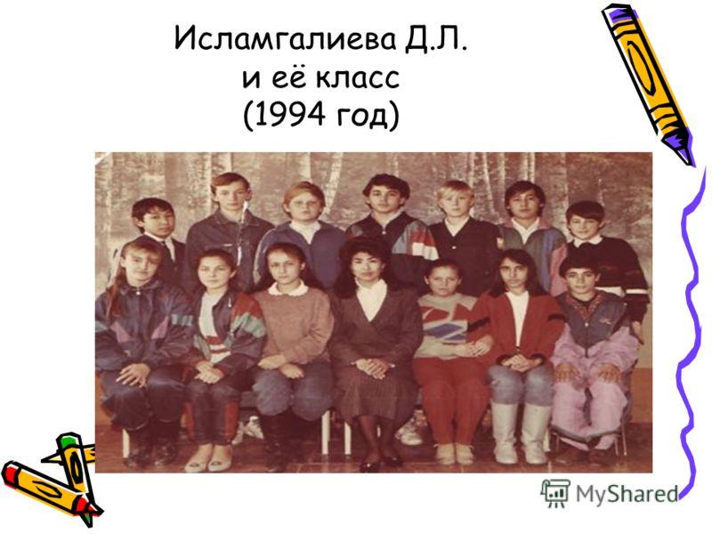Исламгалиева Д.Л. и её класс (1994 год)