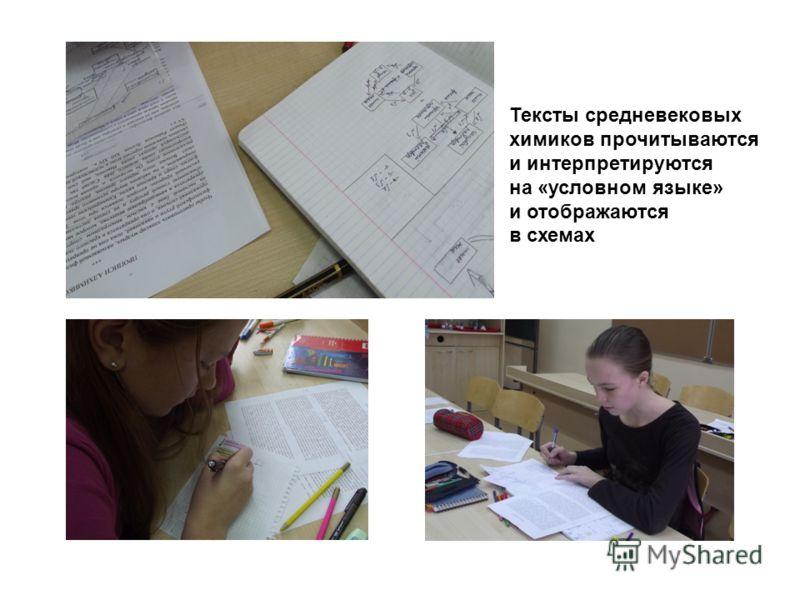 Тексты средневековых химиков прочитываются и интерпретируются на «условном языке» и отображаются в схемах