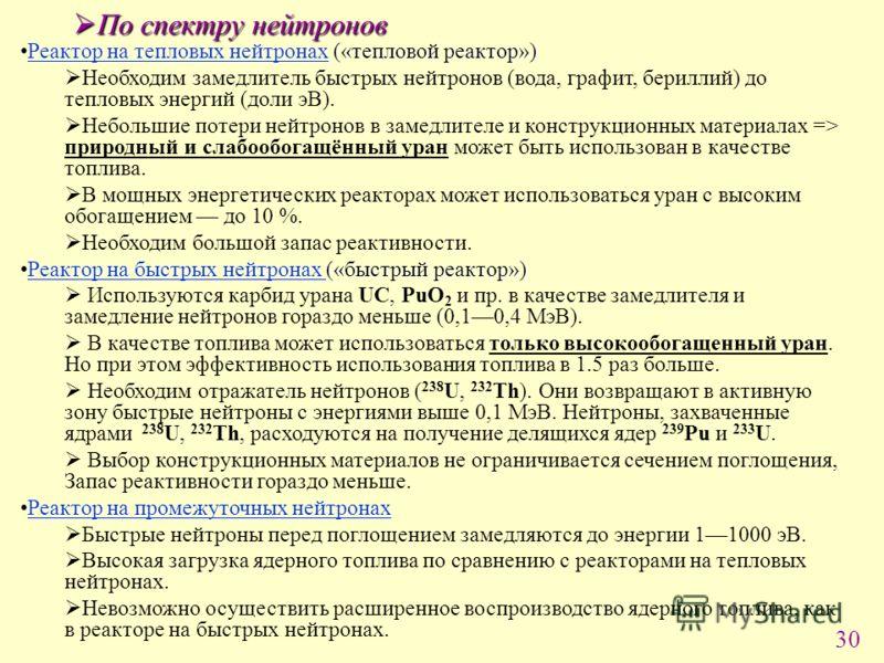 30 По спектру нейтронов По спектру нейтронов Реактор на тепловых нейтронах («тепловой реактор»)Реактор на тепловых нейтронах («тепловой реактор»)Реактор на тепловых нейтронахРеактор на тепловых нейтронах Необходим замедлитель быстрых нейтронов (вода,