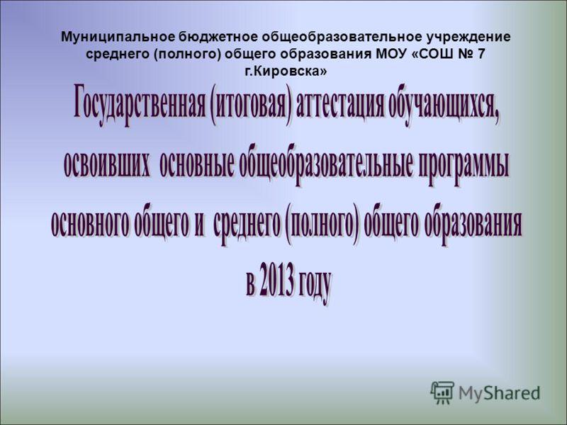 Муниципальное бюджетное общеобразовательное учреждение среднего (полного) общего образования МОУ «СОШ 7 г.Кировска»