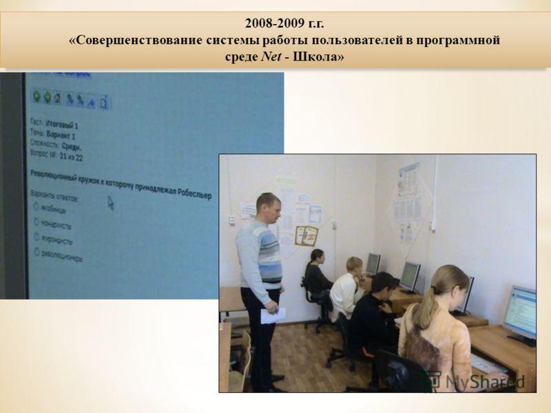 2008-2009 г.г. «Совершенствование системы работы пользователей в программной среде Net - Школа»