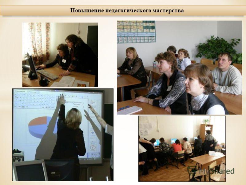 Повышение педагогического мастерства