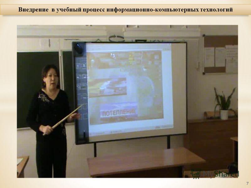 Внедрение в учебный процесс информационно-компьютерных технологий 7
