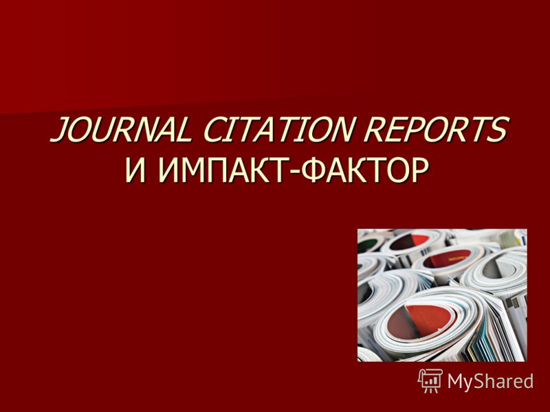 JOURNAL CITATION REPORTS И ИМПАКТ-ФАКТОР