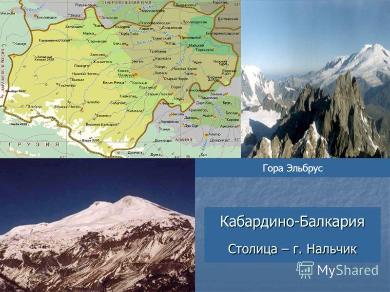 Кабардино-Балкария Столица – г. Нальчик Гора Эльбрус