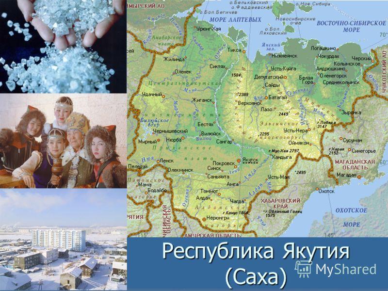 Республика Якутия (Саха)